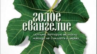 Эндрю Фарли Голое Евангелие
