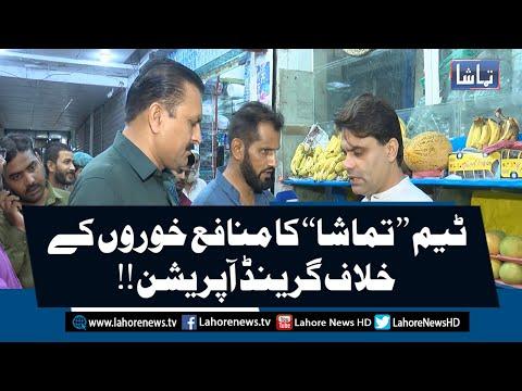 Team Tamasha Grand Operation against Profiteer | Tamasha | Lahore News
