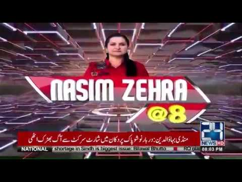 Nasim Zehra @8 | 26 May 2018 | 24 News HD