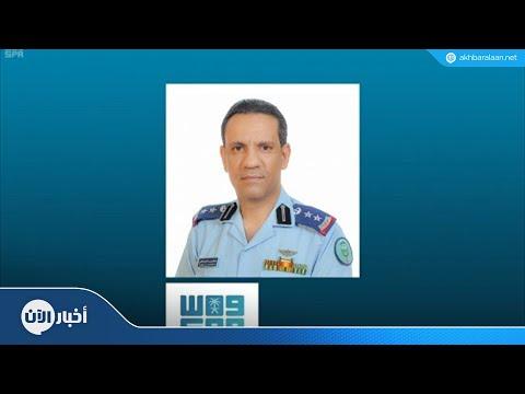 المالكي: جهود التحالف لدعم الشعب اليمني مستمرة  - نشر قبل 4 ساعة
