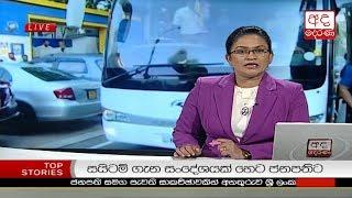 Ada Derana Prime Time News Bulletin 6.55 pm -  2018.02.19