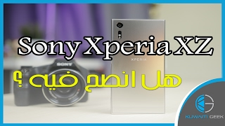 انطباعي بعد التجربة عن   sony xperia xz