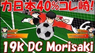 【たたかえドリームチーム】実況#686 コレ森崎初陣!スーパー頑張りGKの力を見せてやる!PvP using DC Morisaki【Captain tsubasa dream team】