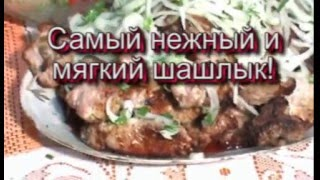 Рецепт приготовления самого вкусного шашлыка!