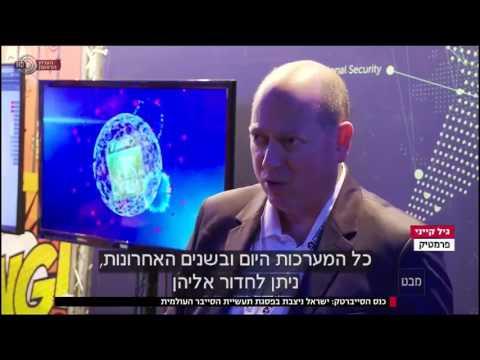 Firmitas CyberTech 2017 Israel TV Channel 1