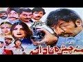 Shahid Khan, Lashana, Hina Khan - Pashto Full Movie 2019 | MA CHEERA NADANA | Full HD 1080p