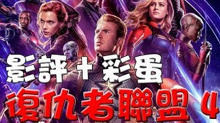 【劇情解說+彩蛋】復仇者聯盟:終局之戰|心得|點評|彩蛋解析|含劇透|萬人迷電影院|Avengers endgame|Movie review|easter eggs