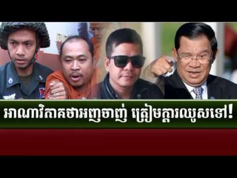Cambodia News Today: RFI Radio France International Khmer Night Wednesday 06/21/2017