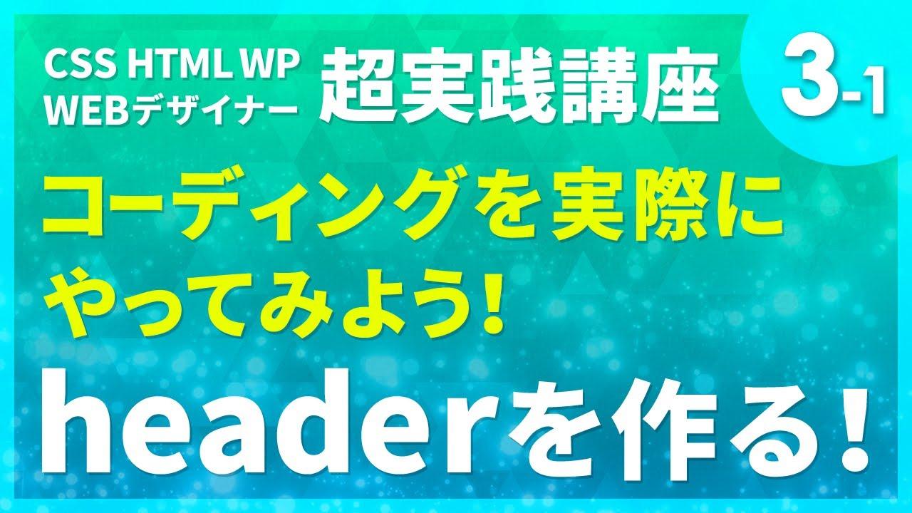 【WEBデザイナー】コーディングを実際にやってみよう!#03「headerを作る!」〔CSS HTML WP 超実践講座〕