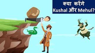 कुशल  पहेलियाँ ( Season 2  Part 15 ) | Riddles in Hindi | Logical Baniya