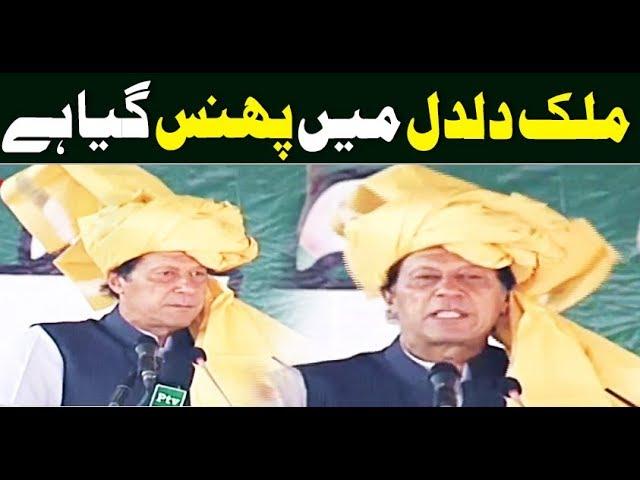 PM Imran Khan jalsa at Wana | 24 April 2019 | Neo News