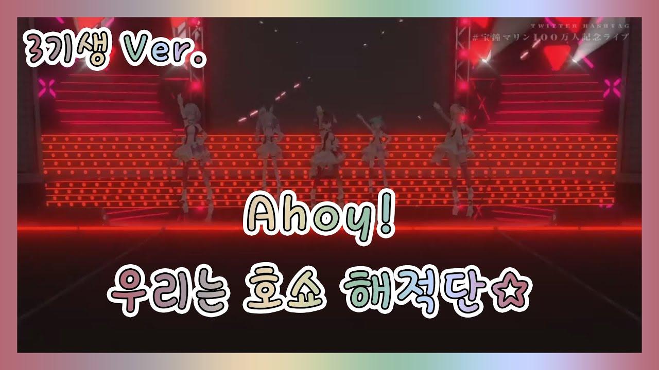 Ahoy! 우리는 호쇼 해적단☆【호쇼 마린/3기생/홀로라이브】