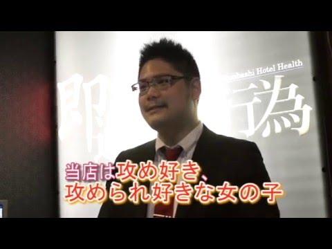 【PV】即プレイ専門店:求人動画