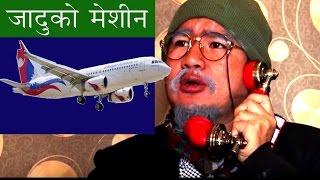 Nepali comedy Jaaduko meshin (जादुको मेशिन )takme buda,sita devi ghimire by www.aamaagni.com