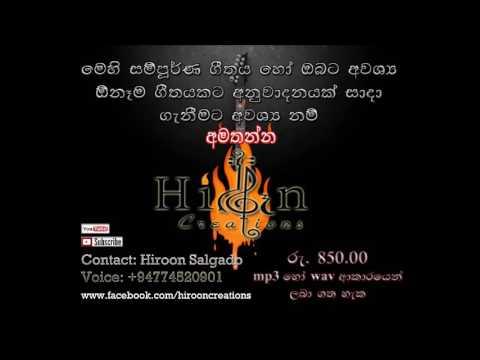 Mal Sugande - Karaoke - Sujatha Aththanayaka & Mohideen Beg