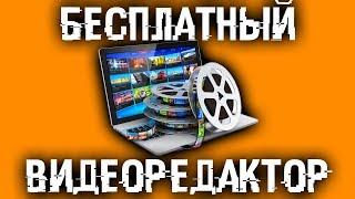 Монтаж видео - Бесплатно, без ограничений и водяного знака!