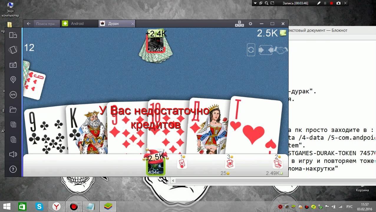 Скачать игру дурак онлайн на андроид бесплатно.