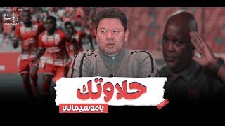 رضا عبد العال: حلاوتك يا موسيماني