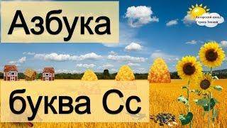 Азбука. Учим буквы. Буква С.