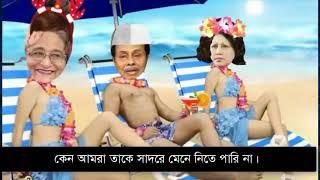 শেখ হাসিনা ও খালেদা জিয়ার অস্থির নাগিন ড্যান্স । Funny Video | Motivational Speech