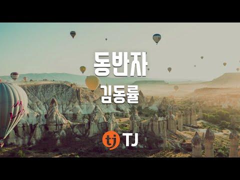 [TJ노래방] 동반자 - 김동률 / TJ Karaoke