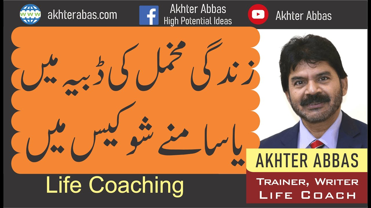 What type and kind of life is suitable for you by Akhter Abbas 2020 Urdu/Hindi