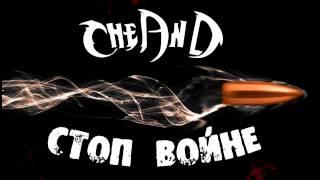 CheAnD - Стоп войне (2014) (Андрей Чехменок) (Аудио)