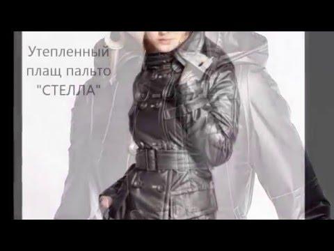 Пальто на синтепоне. ВЕСНА ОСЕНЬ 2016-17