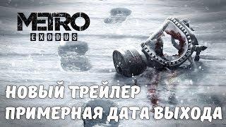 Metro Exodus - Примерная ДАТА ВЫХОДА и новый трейлер с TGA 2017 | The Game Awards 2017