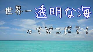 チャンネル登録お願いします!→https://goo.gl/Y5XeD2 世界一透明な海はどこ?世界一深い海はどこ? などなど海に関する世界一の一覧をまとめまし...