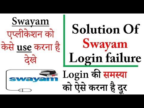 How to Use SWAYAM APP / SWAYAM APP Login Failure Solution (100% Working)