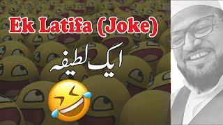 Ek Latifa (Joke) || एक लतीफा || ایک لطیفہ