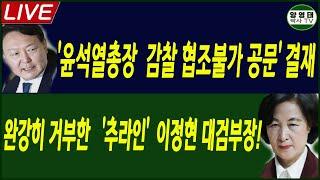 '윤 석열총장  감찰 협조불가 공문' 결재를  완강히 …
