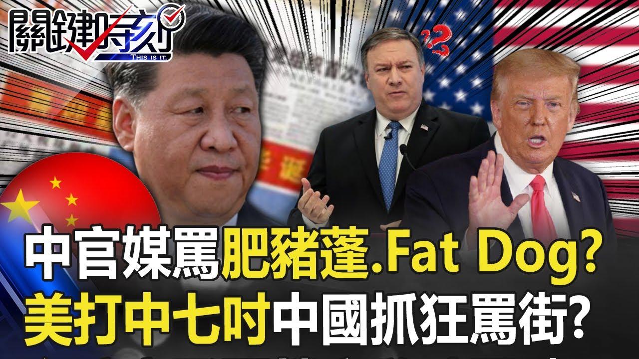 中國官媒痛罵龐佩奧「肥豬蓬.Fat Dog「!?美國打中七吋中國「抓狂罵街」!?【@關鍵時刻 】20200918-4劉寶傑李正皓 吳子嘉 黃世聰 王瑞德
