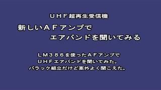 LM386を使って作ったAFアンプを取り付けてUHFエアバンドを 聞いてみた。...