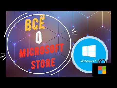 Как пользоваться Microsoft Store?