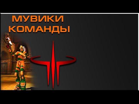 Мировой рекорд по Quake 3 DEFRAG на карте Run_hause3 от ZERGTV