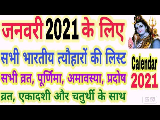 2021 calendar january   january 2021 ka calendar