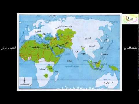 موقع العالم الأسلامي وأهميته الصف السابع Youtube