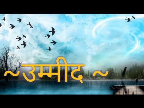 Umaid,( उम्मीद)/Hindi heart touching positive thought/motivational  thought/Hindi suvichar/Umesh utsa