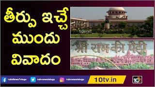 తీర్పు ఇచ్చే ముందు వివాదం | Final Judgment in Ayodhya Dispute Case  News