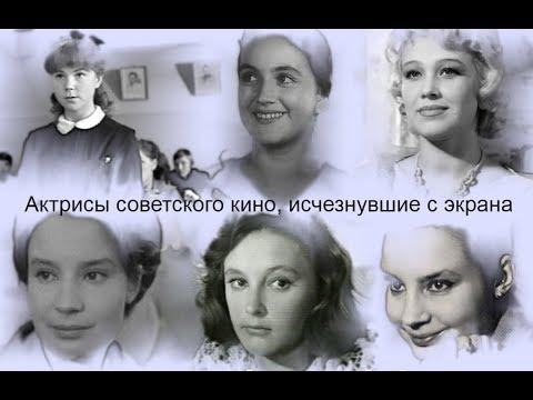 Актрисы советского кино, исчезнувшие с экрана