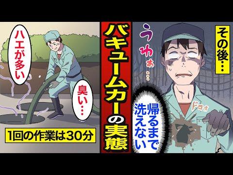 【漫画】バキュームカー作業員になるとどうなるか?