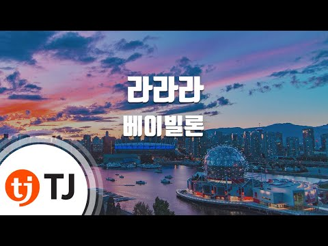 [TJ노래방] 라라라 - 베이빌론(Babylon) / TJ Karaoke