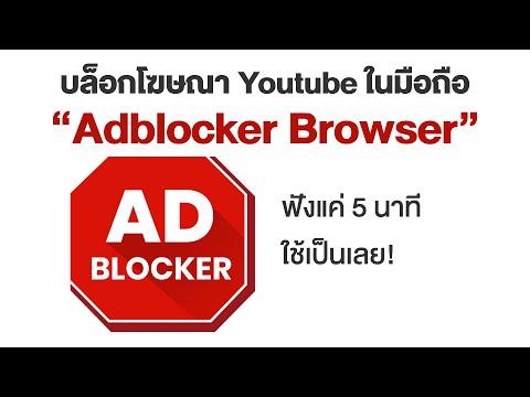 วิธีปิดโฆษณา Youtube ในมือถือ ฟังแค่ 5 นาที ทำเป็นเลย!