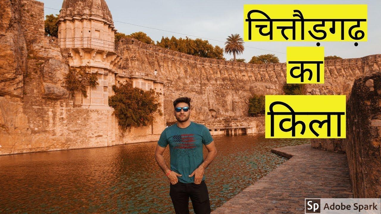 Download चित्तौड़गढ़ किले का इतिहास || Chittorgarh Fort History