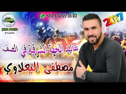 Mustapha El Yaalaoui 2017 | Ana Magwani | Hidous Saf (J.V.M PROD)