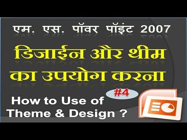 एम. एस. पॉवर पॉइंट 2007 में थेम और डिजाईन का उपयोग कैसे करते हैं - Use Theme & Design (#4)