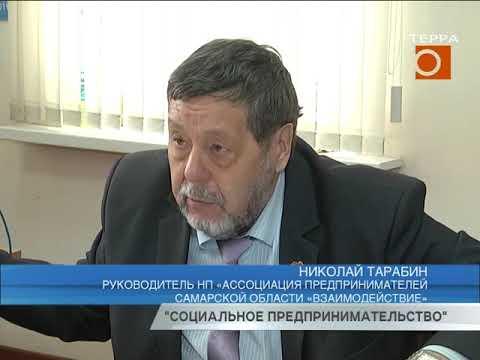 """""""Социальное предпринимательство"""""""