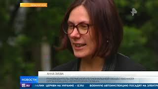 В Пермском крае предложили в баллах оценивать благополучие семей